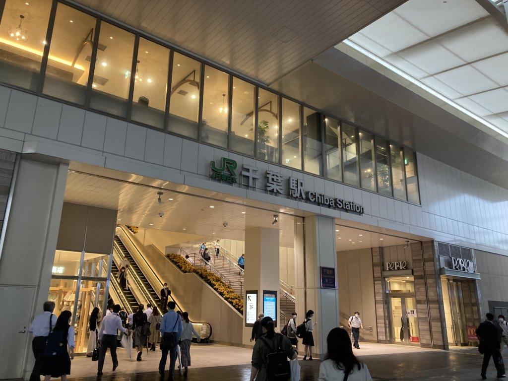 千葉駅中央口