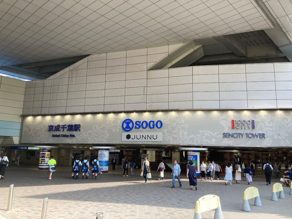 京成千葉駅とセンシティ