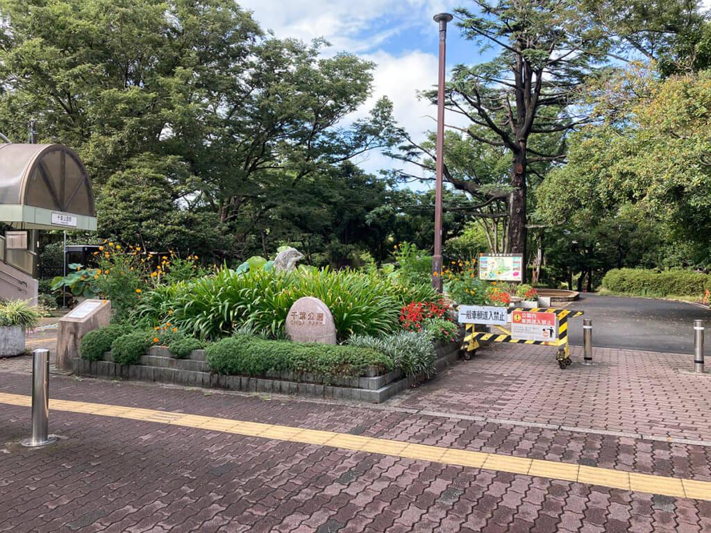 千葉公園の入口