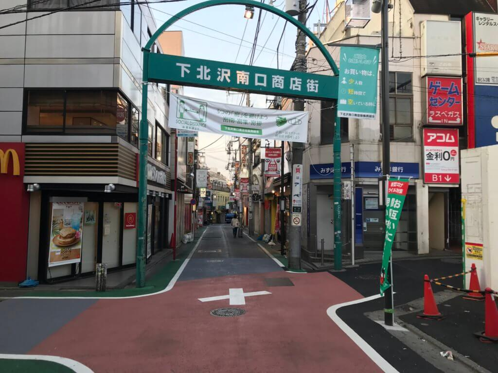下北沢駅南口商店街