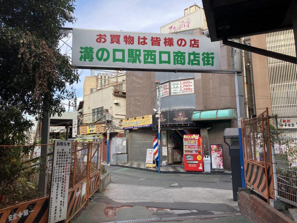 溝の口駅西口商店街