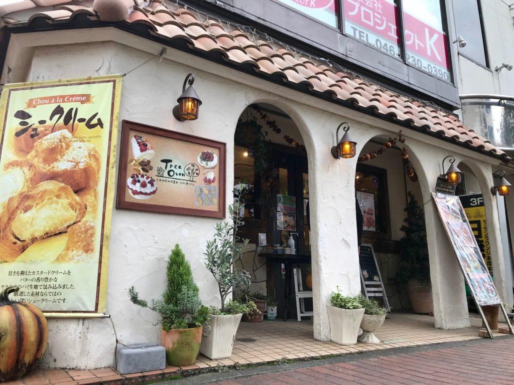 本厚木の洋菓子店・ツリーオーブン