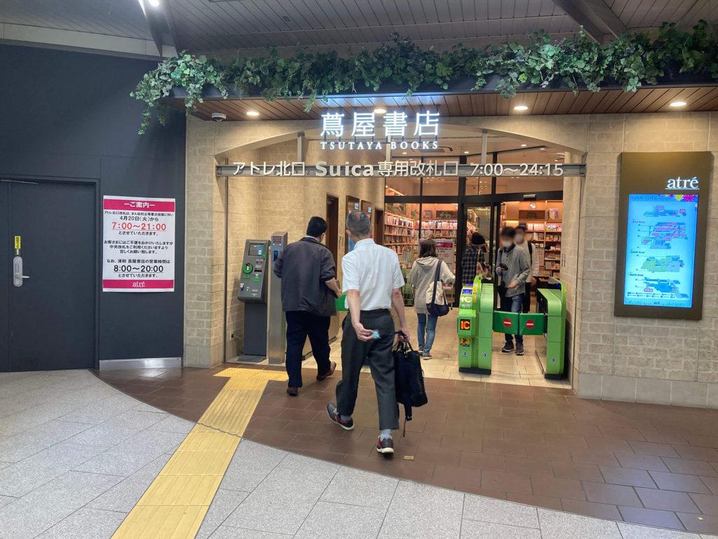 浦和駅 アトレ北口改札