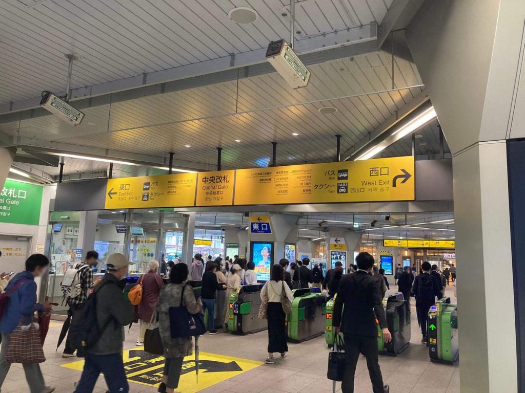 浦和駅 中央改札