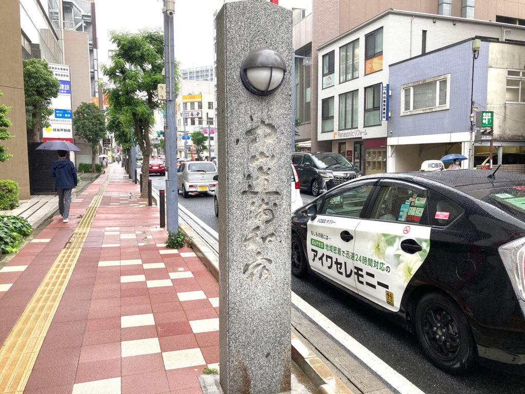 中山道浦和宿を示す石碑