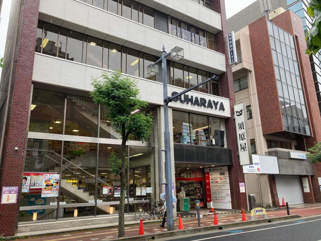 須原屋書店