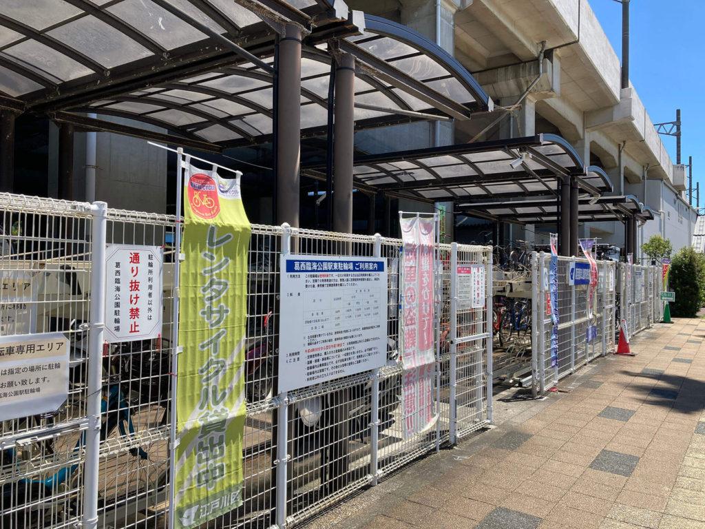 葛西臨海公園駅高架下のレンタサイクル