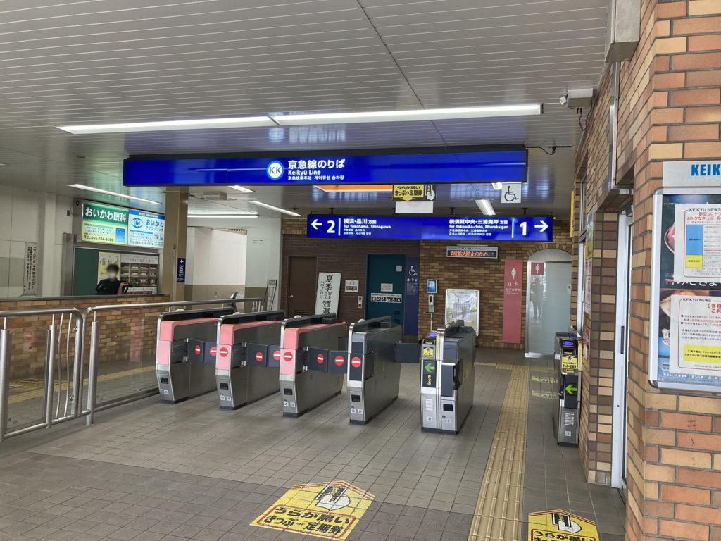 能見台駅の改札