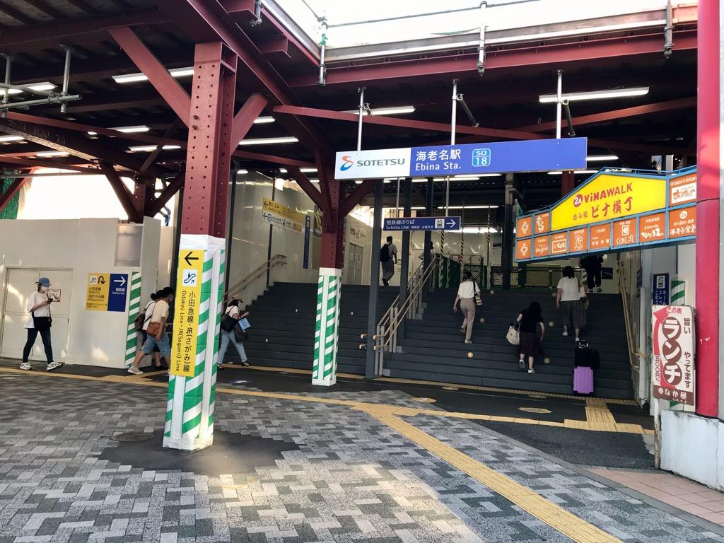 相鉄線海老名駅入口