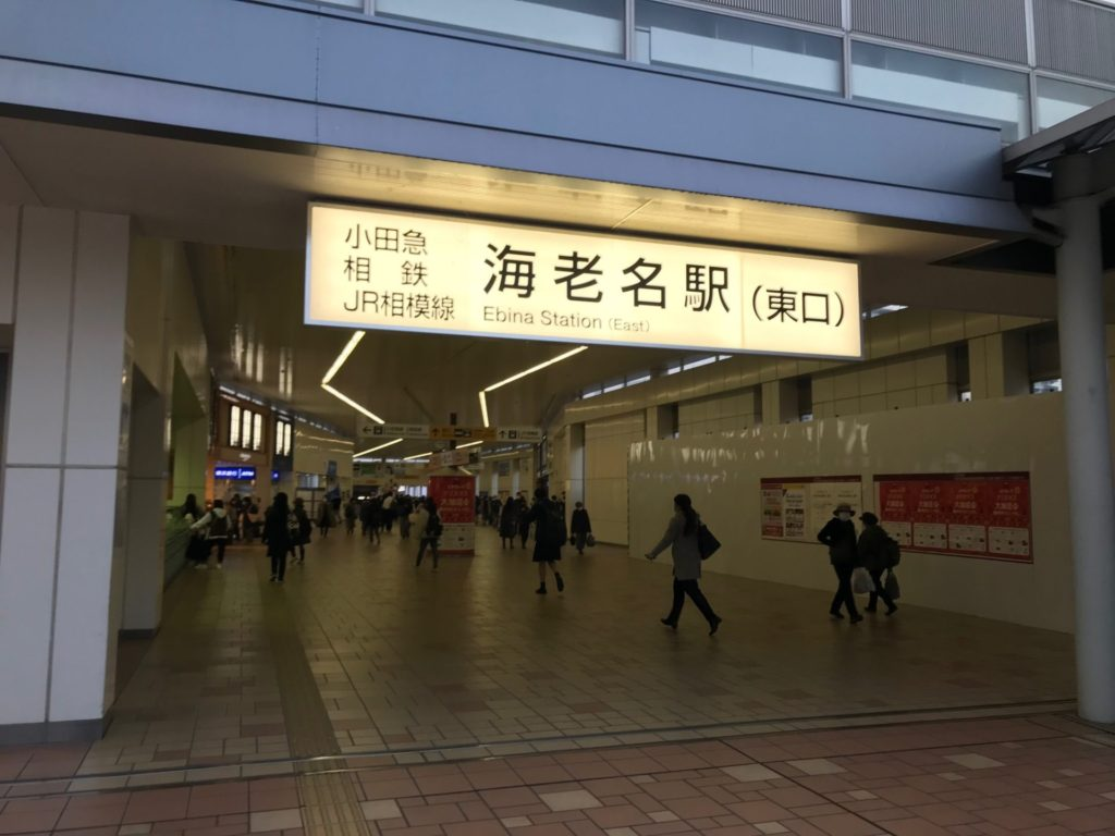 海老名駅東口