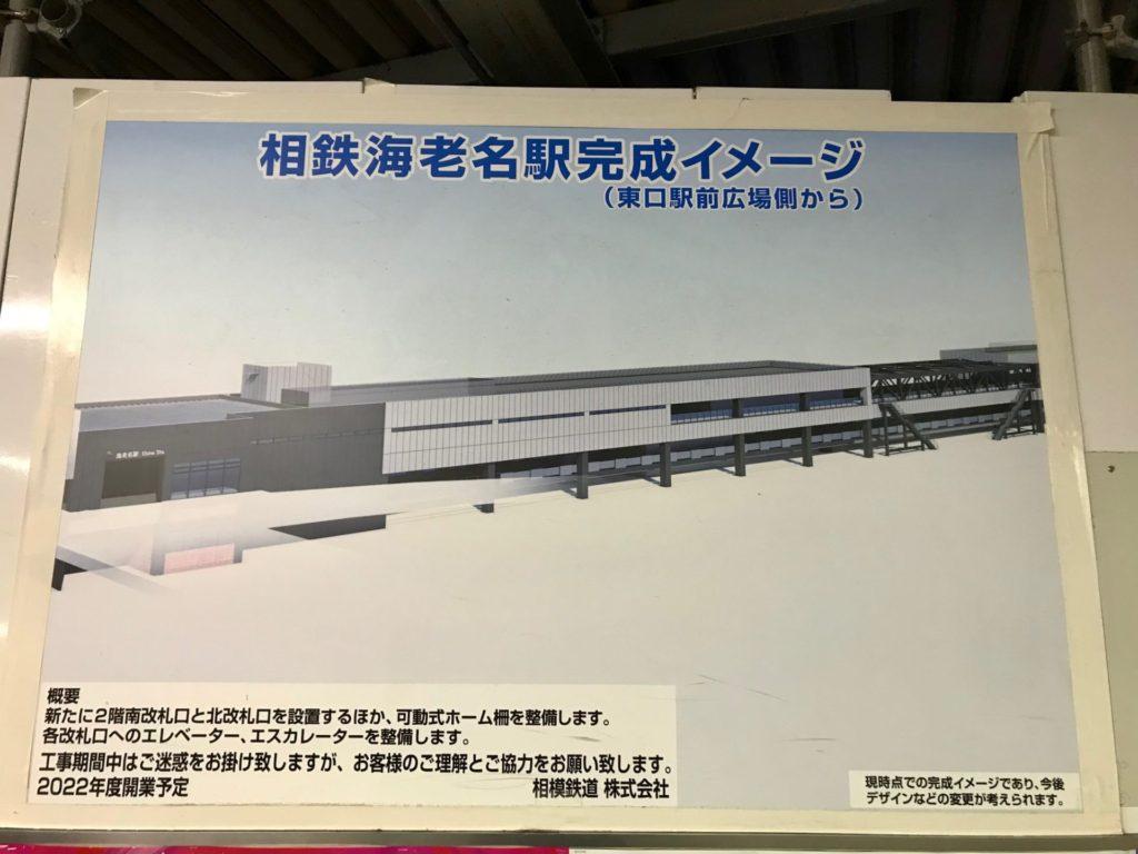 相鉄線海老名駅舎リニューアルイメージ