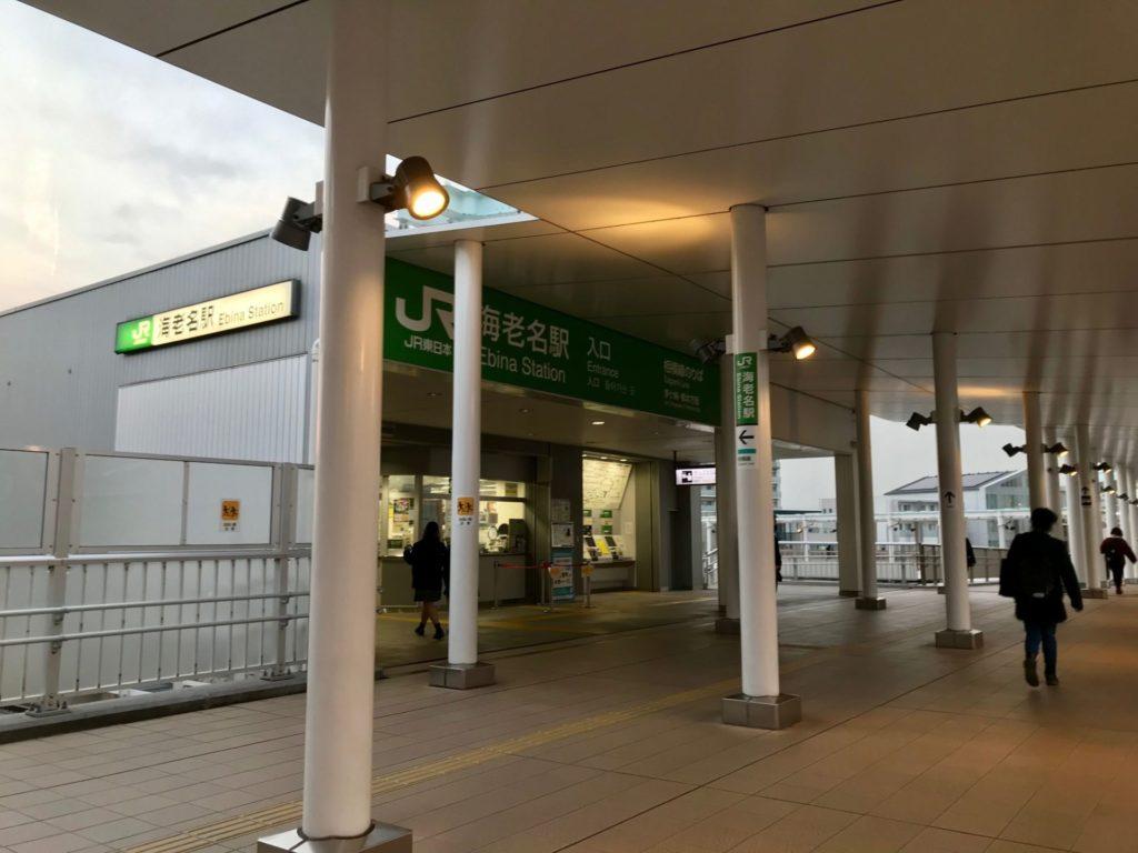 JR相模線 海老名駅改札