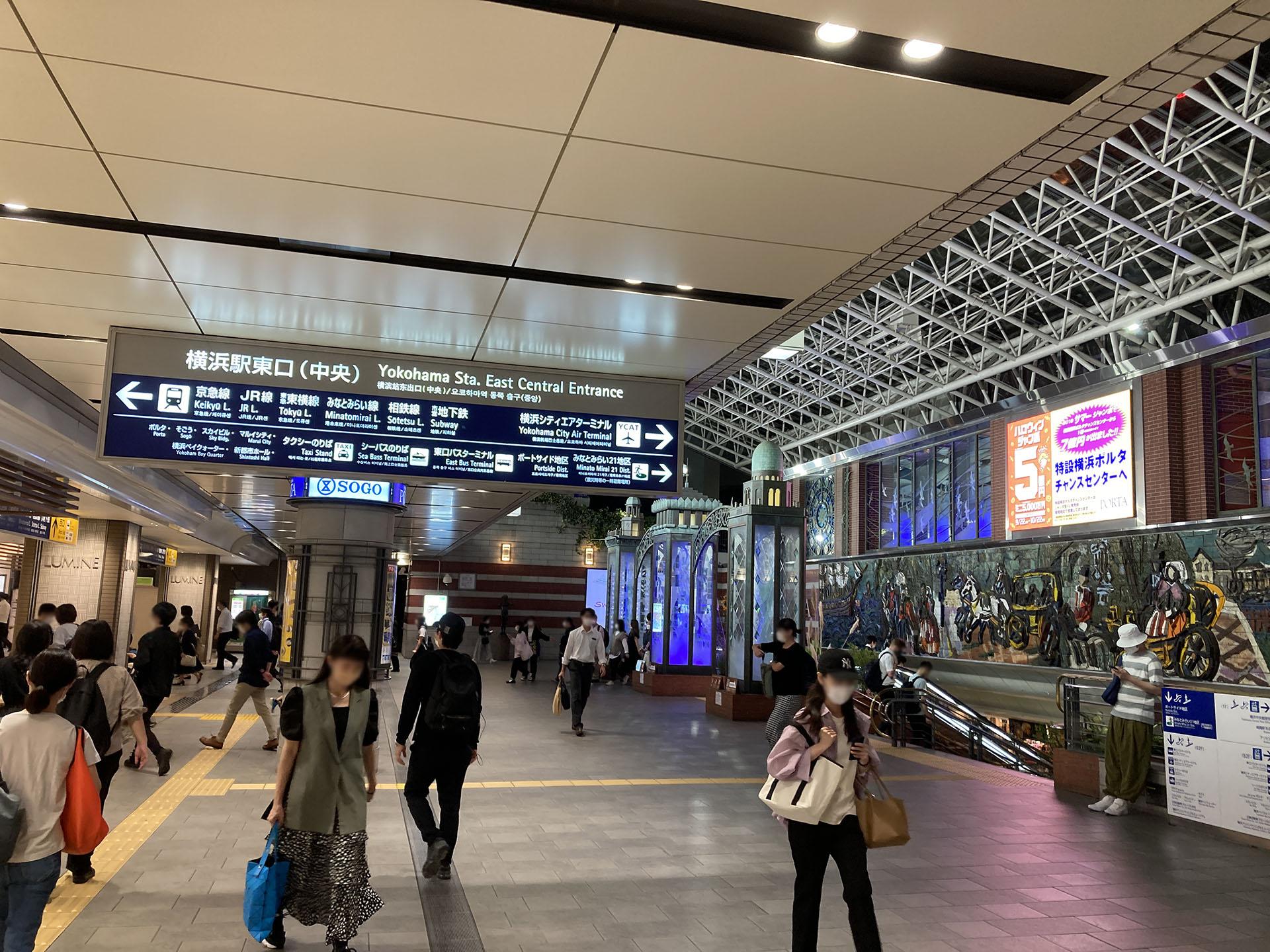横浜駅東口中央